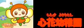 心花幼稚園(旧さなぎ幼稚園)