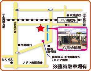 心花幼稚園へのアクセス